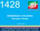 1428 – REFERENDUM CATALOGNA – Rassegna stampa